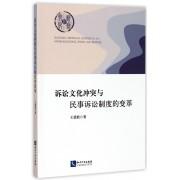 诉讼文化冲突与民事诉讼制度的变革