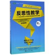 反思性教学(一个已被证明能让所有教师做到最好的培训项目30周年纪念版)