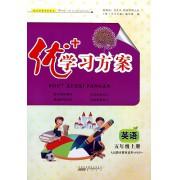 英语(5上人民教育教材适用PEP)/优+学习方案