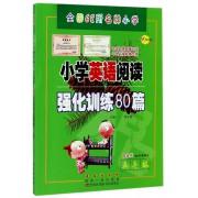 小学英语阅读强化训练80篇(5年级白金版)