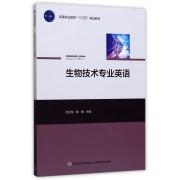 生物技术专业英语(高等职业教育十三五规划教材)