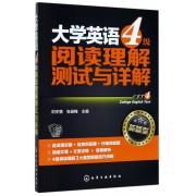 大学英语4级阅读理解测试与详解(新题型)