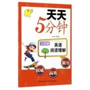 英语阅读理解(5年级)/天天5分钟