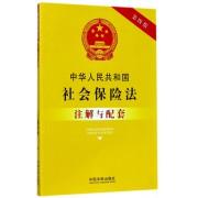 中华人民共和国社会保险法注解与配套(第4版)