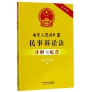 中华人民共和国民事诉讼法注解与配套(第4版)