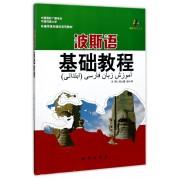 波斯语基础教程(附光盘中国国际广播电台中国传媒大学非通用语多媒体系列教材)