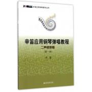 辛笛应用钢琴弹唱教程(二声部弹唱第1册)/辛笛应用钢琴教学丛书