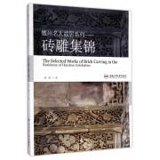 砖雕集锦/徽州名人故居系列