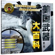 美国武器大百科(第2版经典版)/军事百科典藏书系