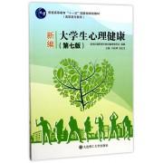 新编大学生心理健康(第7版普通高等教育十一五国家级规划教材)