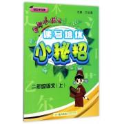 二年级语文(上自主学习类)/黄冈小状元读写培优小秘招