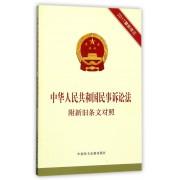 中华人民共和国民事诉讼法(2017最新修正)
