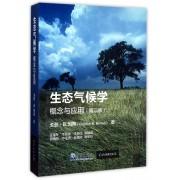 生态气候学(概念与应用第2版)