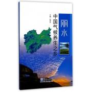 丽水中国气候养生之乡