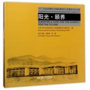 阳光颐养(附光盘2017台达杯国际太阳能建筑设计竞赛获奖作品集)