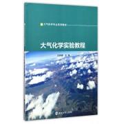 大气化学实验教程(大气科学专业系列教材)