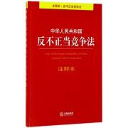 中华人民共和国反不正当竞争法注释本