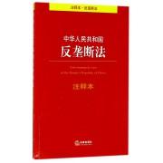 中华人民共和国反垄断法注释本