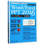Word\Excel\PPT2016办公应用从入门到精通