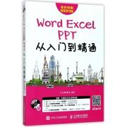 Word Excel PPT从入门到精通(附光盘全彩印刷移动学习版)