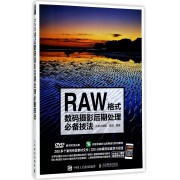 RAW格式数码摄影后期处理必备技法(附光盘)