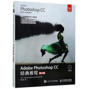 Adobe Photoshop CC经典教程(附光盘修订版)