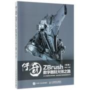 传奇(ZBrush数字雕刻大师之路第2版)