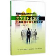 大学生职业发展与高校创新创业教育研究