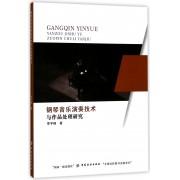 钢琴音乐演奏技术与作品处理研究