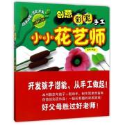 创意彩泥手工(小小花艺师)/名师打造儿童手工丛书