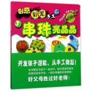 创意彩泥手工(串珠亮晶晶)/名师打造儿童手工丛书