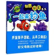 创意彩泥手工(一起来钓鱼)/名师打造儿童手工丛书