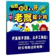 创意彩泥手工(老鹰捉小鸡)/名师打造儿童手工丛书