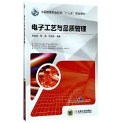 电子工艺与品质管理(全国高等职业教育十三五规划教材)