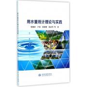 用水量统计理论与实践