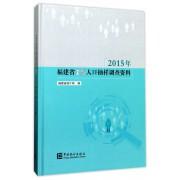 2015年福建省1%人口抽样调查资料(附光盘)(精)