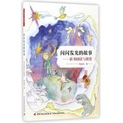 闪闪发光的故事--童书阅读与欣赏