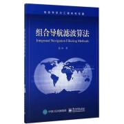 组合导航滤波算法/信息科学与工程系列专著