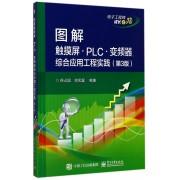 图解触摸屏PLC变频器综合应用工程实践(第3版电子工程师成长之路)