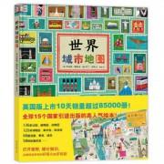 世界城市地图(精)