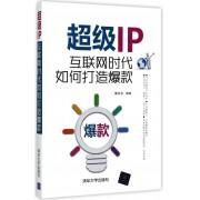 超级IP(互联网时代如何打造爆款)