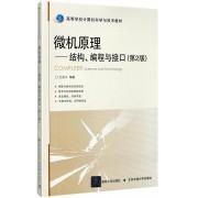 微机原理--结构编程与接口(第2版高等学校计算机科学与技术教材)