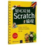 轻松玩转Scratch编程(全彩印刷)
