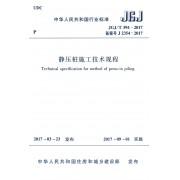 静压桩施工技术规程(JGJ\T394-2017备案号J2354-2017)/中华人民共和国行业标准