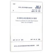 多道瞬态面波勘察技术规程(JGJ\T143-2017备案号J370-2017)/中华人民共和国行业标准