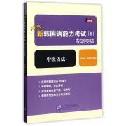 新韩国语能力考试<Ⅱ>专项突破(中级语法)