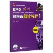 韩国语阅读教程(1第2版新航标实用韩国语系列教材)