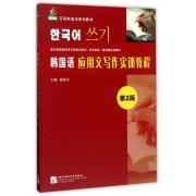 韩国语应用文写作实训教程(第2版新航标实用韩国语系列教材)