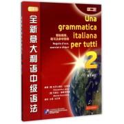 全新意大利语中级语法(B1-B2第2版)