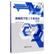 新编化学化工专业英语(第2版高等院校应用型本科规划教材)